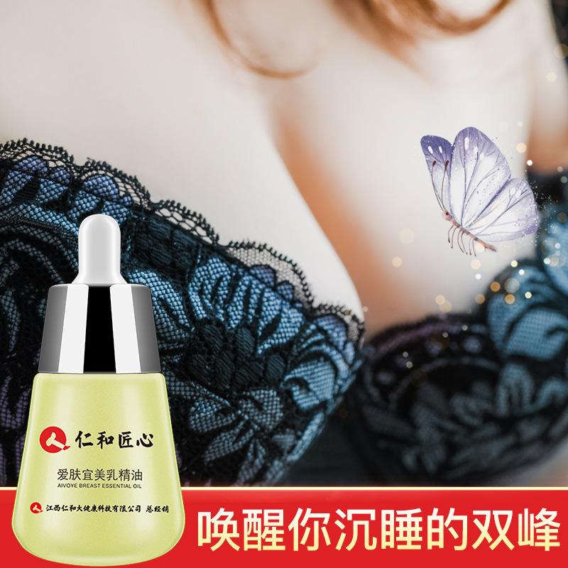 正品爱肤宜强效丰胸精油产品快速增大乳房丰胸乳霜少女产后美乳