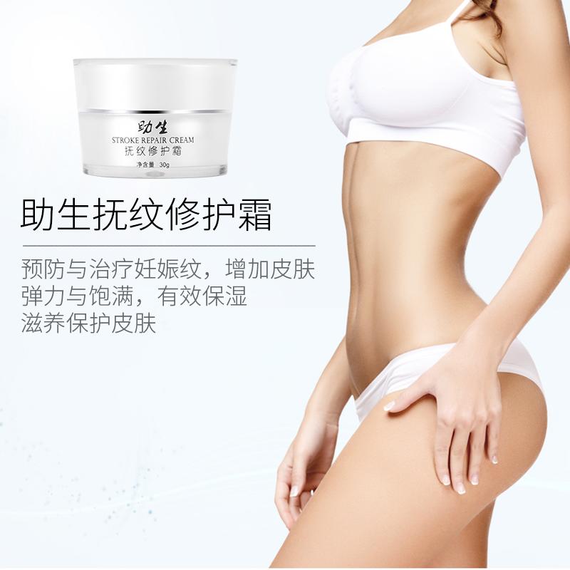 日本去妊娠纹产后修复霜祛除消除妊辰肥胖生长纹紧致淡化孕妇预防