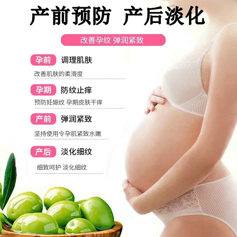 妊娠纹修复霜产后消除紧致肚皮止痒去肥胖纹孕妇预防孕辰纹祛妊纹