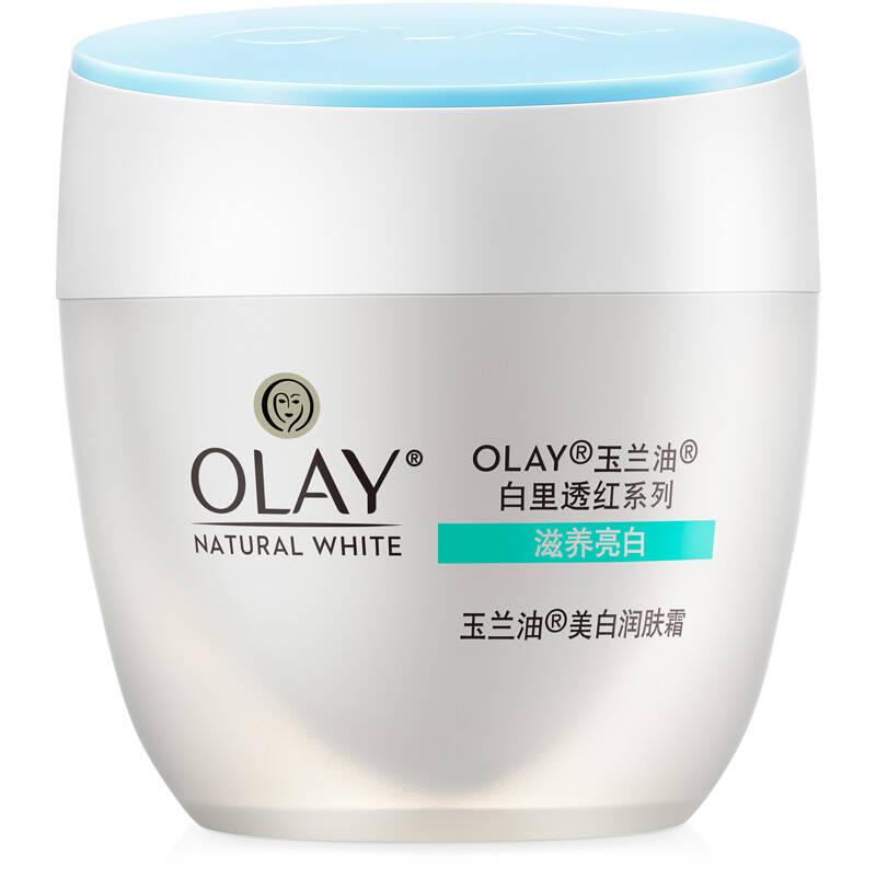 玉兰油(OLAY)美白润肤面霜50g乳液女士护肤品补水保湿改善暗黄美白修护